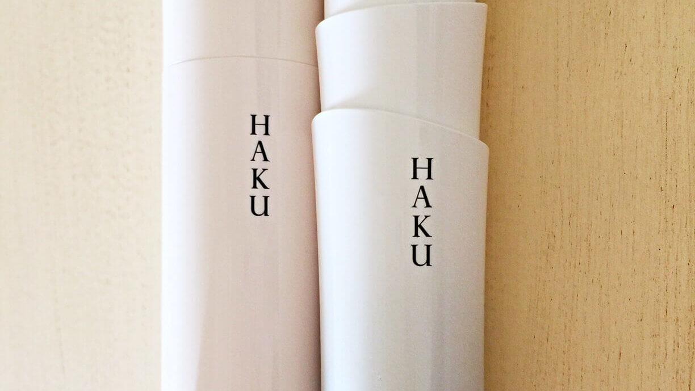 HAKU 資生堂