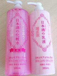 菊正宗 高保湿 化粧水 乳液