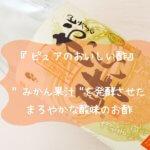 ピュアのおいしい酢 レシピ ブログ