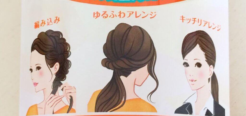 マトメ―ジュ まとめ髪アレンジウォーター ブロネット ウテナ ブログ