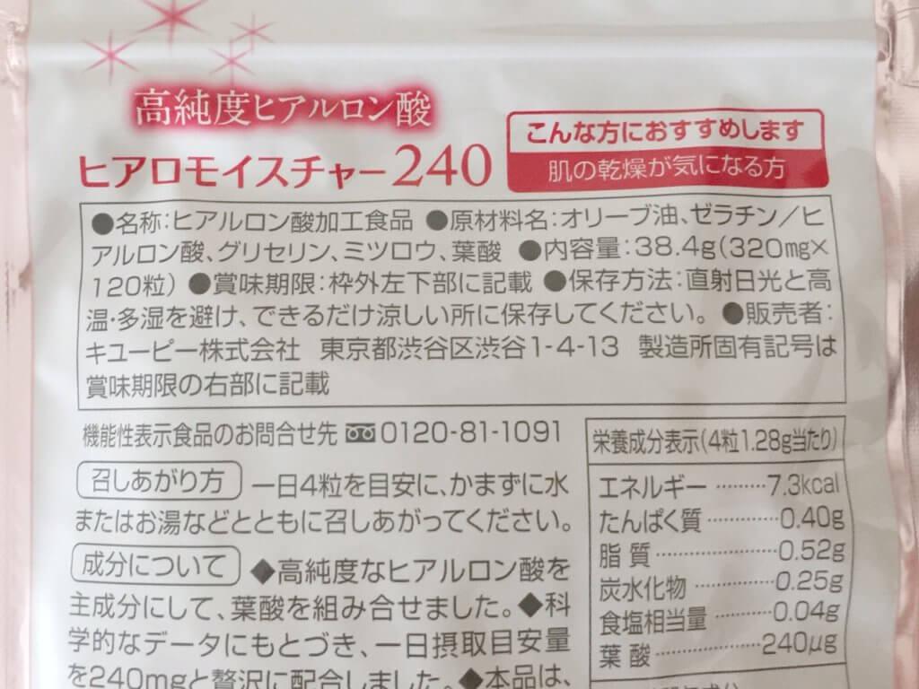 キューピー ヒアロモイスチャー240 高純度ヒアルロン酸 美容サプリメント ブロネット