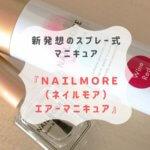 NAILMORE ネイルモア エアーマニキュア ブログ モニター レポ レビュー