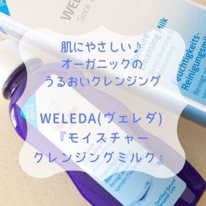 ヴェレダ モイスチャー クレンジングミルク  ブログ モニター レポ