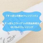 『すっぽんの恵みクレンジング ブログ モニター レポ レビュー クチコミ ヤマサ
