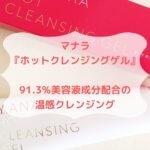 マナラ ホットクレンジングゲル モニター ブログ レポ 91.3%美容液成分配合  温感クレンジング