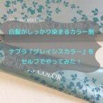 ナプラ グレイシスカラー 白髪染め セルフ ブログ レポ レビュー クチコミ