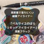 ベルサイユのばら リキッドアイライナー 漆黒ブラック ブロネット モニター レポ レビュー クチコミ