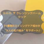 D.U.O. ザ クレンジングバーム クリア 毛穴 ブログ ブロネット モニター レビュー クチコミ レポ