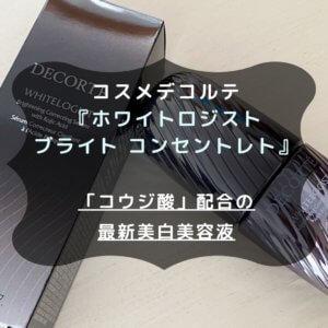 コスメデコルテ 『ホワイトロジスト ブライト コンセントレイト』 「コウジ酸」配合の、 最新美白美容液
