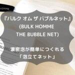 『バルク オム ザ バブルネット』 (BULK HOMME THE BUBBLE NET) 濃密泡が簡単につくれる 「泡立てネット」