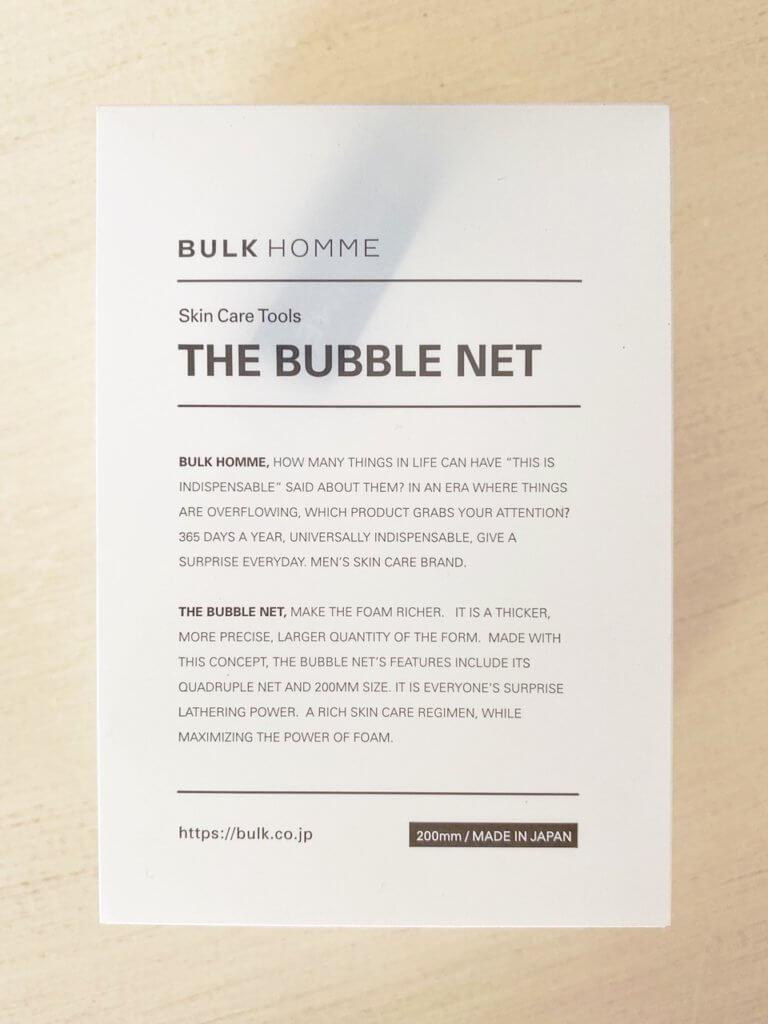 バルク オム ザ バブルネット BULK HOMME THE BUBBLE NET 泡立てネット ブログ レビュー クチコミ