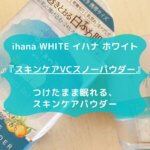 ihana WHITE イハナ ホワイト 『スキンケアVC スノーパウダー』 つけたまま眠れる スキンケアパウダー モニター ブログ レビュー