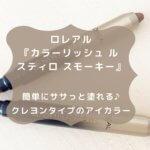 ロレアル 『カラーリッシュ ル スティロ スモーキー』 簡単にササっと塗れる♪ クレヨンタイプのアイカラー