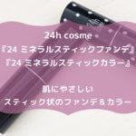 24h cosme 『24 ミネラルスティックファンデ』 『24 ミネラルスティックカラー』