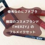 優秀なのにプチプラ 韓国のコスメブランド 『MERZY』の フルメイクセット