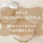 """セザンヌ 『UVシルクカバーパウダー』 高SPF×ハイカバーな """"シルク肌おしろい"""""""