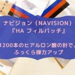 ナビジョン(NAVISION) 『HA フィルパッチ』 1200本のヒアルロン酸の針で、 ふっくら弾力アップ