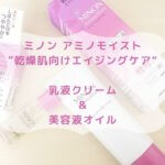 ミノン アミノモイスト 『乾燥肌向けエイジングケア』 乳液クリーム & 美容液オイル