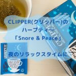 CLIPPER(クリッパー)の ハーブティー 「Snore & Peace」 夜のリラックスタイムに