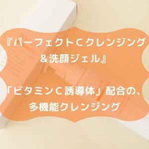 『パーフェクトCクレンジング &洗顔ジェル』 「ビタミンC誘導体」配合の、 多機能クレンジング