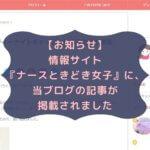 【お知らせ】 情報サイト 『ナースときどき女子』に、 当ブログの記事が 掲載されました