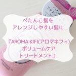 ぺたんこ髪を アレンジしやすい髪に 『AROMA KIFI(アロマキフィ) ボリュームケア トリートメント』