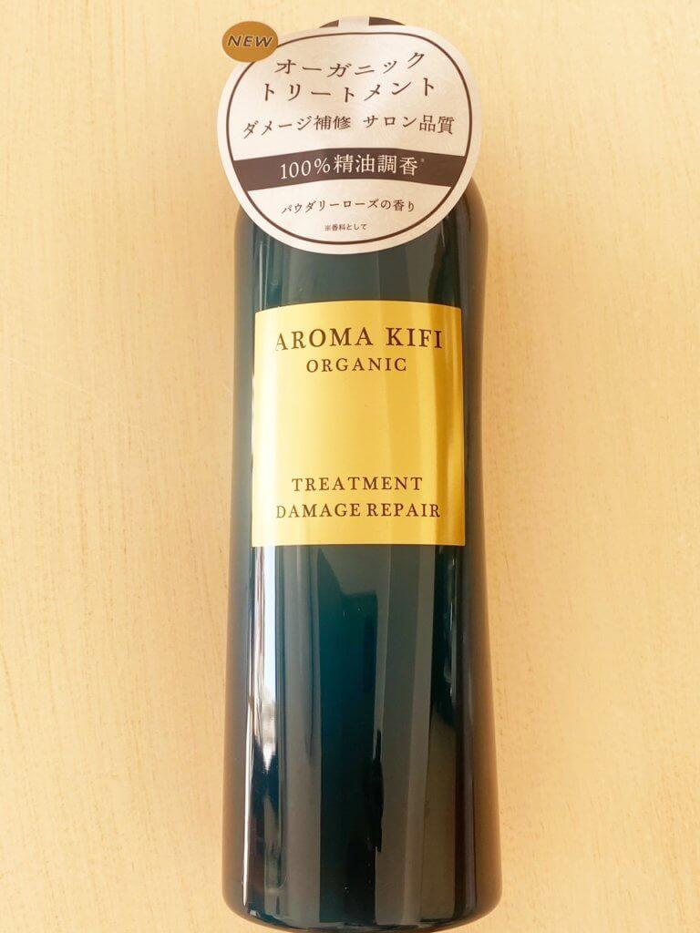 AROMA KIFI アロマキフィ オーガニックトリートメント ダメージリペア ブログ くちこみ レビュー モニター ブロネット