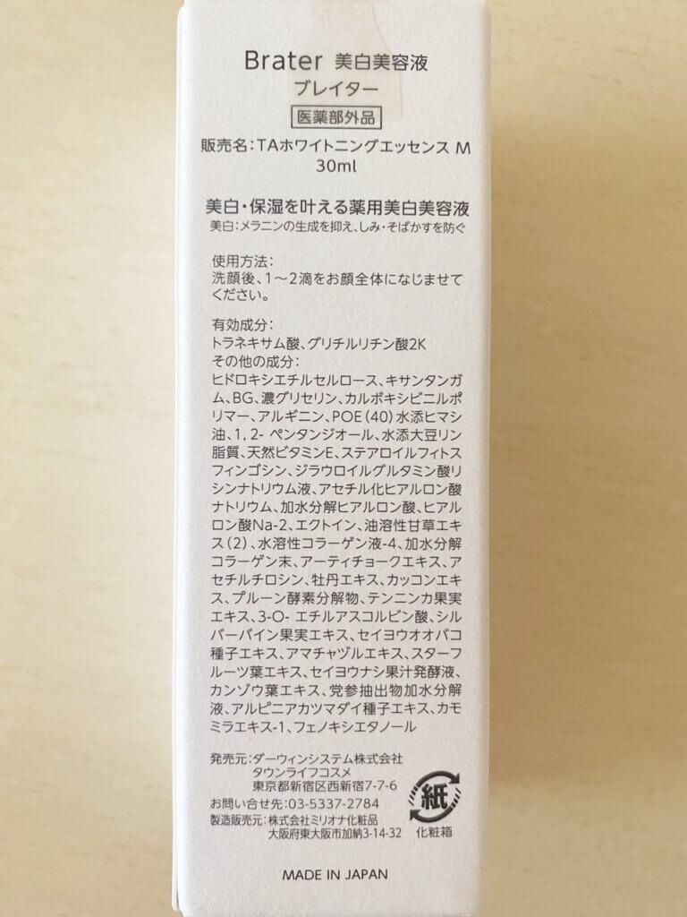 Brater 薬用美白エッセンス ブレイター 美白美容液  保湿 ブログ タウンライフコスメ モニター レビュー くちこみ アフィリエイト