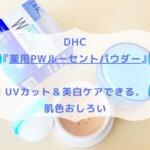 DHC 『薬用PWルーセントパウダー』 UVカット&美白ケアできる、 肌色おしろい