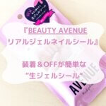 """『BEAUTY AVENUE リアルジェルネイルシール』 装着&OFFが簡単な """"生ジェルシール"""""""