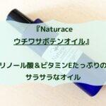 『Naturace ウチワサボテンオイル』 リノール酸&ビタミンEたっぷりのサラサラなオイル