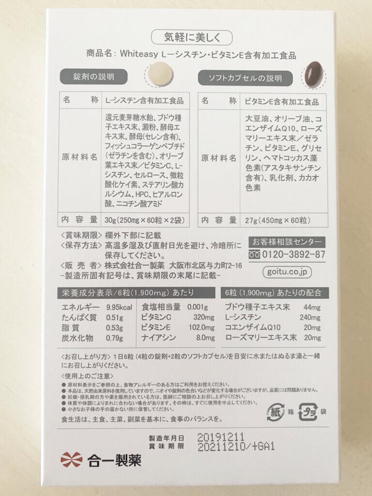 ホワイトイージー Whiteasy L-シスチン・ビタミンE含有加工食品 ブログ モニター レビュー くちこみ 評価 美白サプリ ブロネット