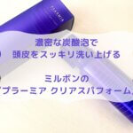 濃密な炭酸泡で 頭皮をスッキリ洗い上げる ミルボンの 『プラーミア クリアスパフォーム』