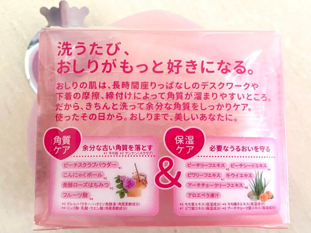 恋するおしり ヒップケアソープ お尻用石鹸 ペリカン石鹸 ブログ クチコミ レポ レビュー