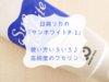 日興リカ サンホワイトP-1 ブログ 高純度ワセリン